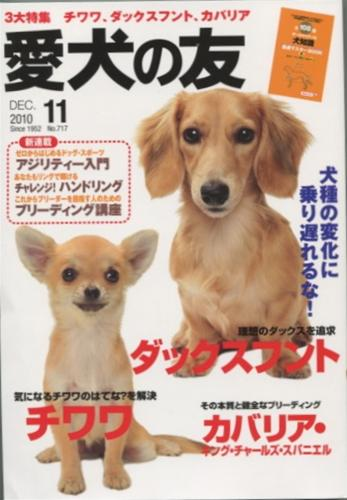 JapaneseDogPress